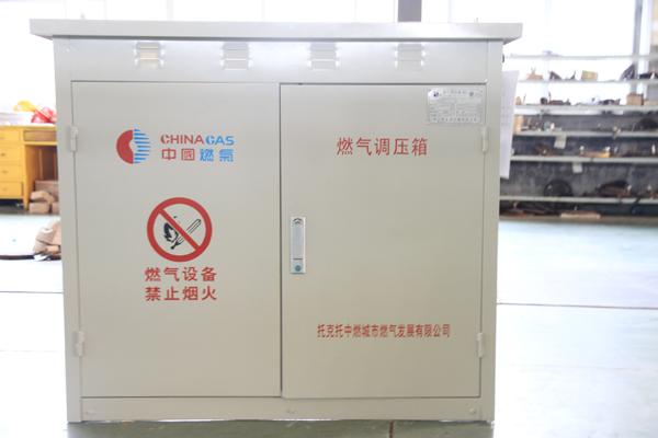 燃气调压柜